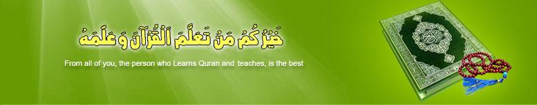 Quran Focus ayat